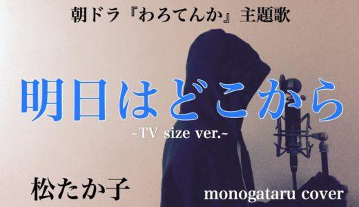 【歌詞付き】 明日はどこから ~TV size ver.~ (朝ドラ『わろてんか』主題歌) - 松たか子 (monogataru cover)