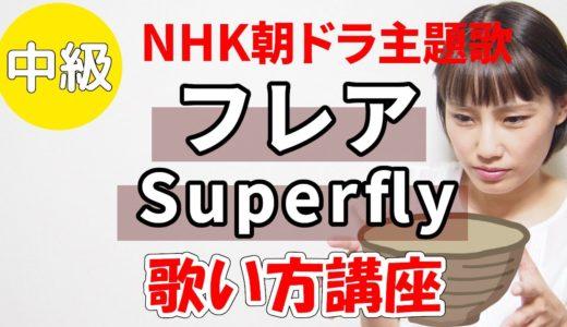 フレア/Superfly NHK朝ドラ スカーレット主題歌 歌い方講座 いくちゃんねる