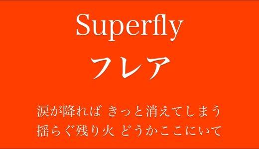 【フル 歌詞】朝ドラ『スカーレット』(主題歌)フレア/Superfly     song by AYK