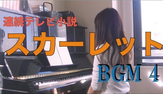 NHK 朝ドラ スカーレット 挿入曲04